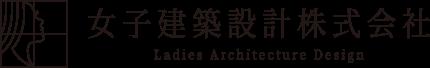 女子建築設計株式会社 Ladies Architecture Design
