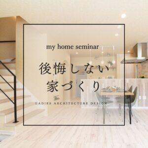 リノベ&家づくり「はじめの一歩」(仮)セミナー